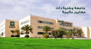 Al Ghurair University